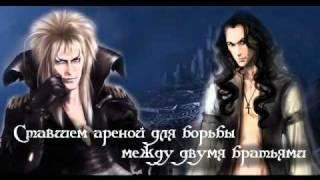 Трейлер к Ролевой игре по фильму Лабиринт вариант 2