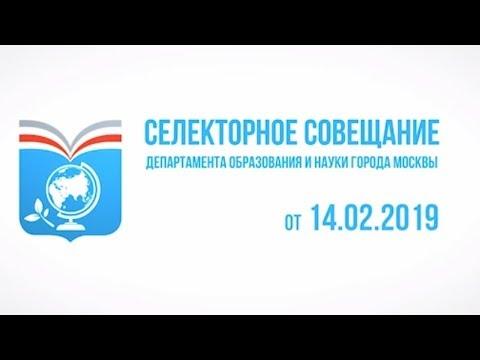 Селекторное совещание Департамента образования и науки г. Москвы, 14.02.2019