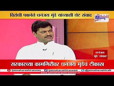 Jai Maharashtra Samvad with NCP Leader Dhananjay Munde