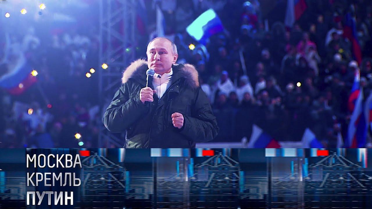 Комментарий Путина – мировая сенсация // Анонс программы Москва. Кремль. Путин от 21.03.2021