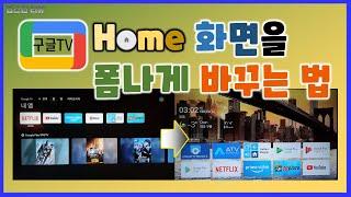 Ep.034. 구글 TV Home 화면을 폼 나게 바꾸…