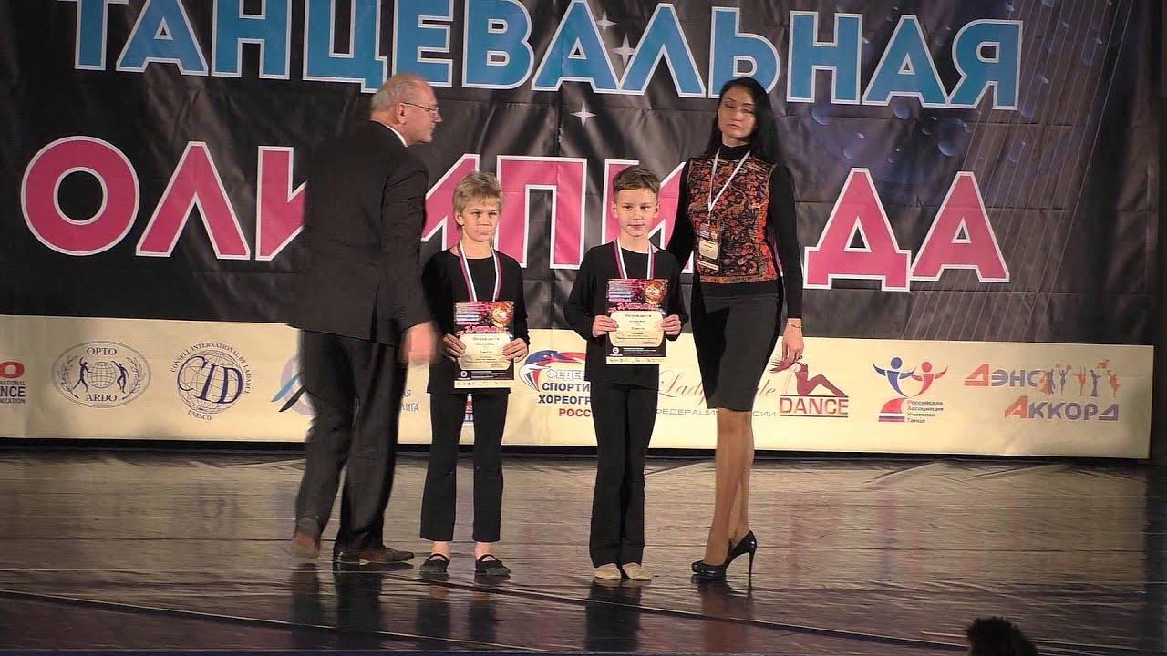 Российская Танцевальная Олимпиада. Церемония награждения 2-го отделения 25.10.2015