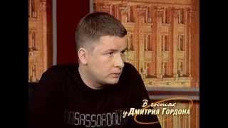 """Андрей Данилко. """"В гостях у Дмитрия Гордона"""". 1/2 (2007)"""