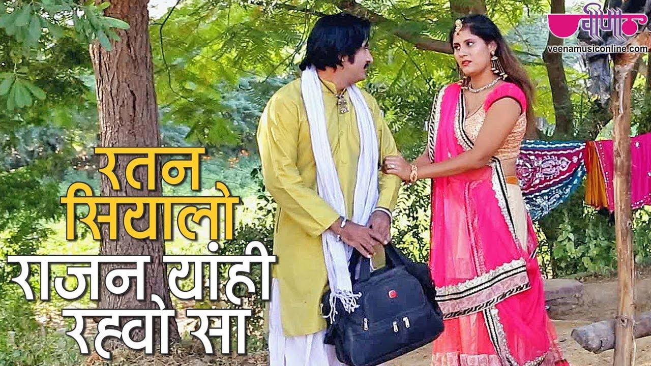 New Rajasthani Song | Ratan Siyalo Rajan Full HD | Seema Mishra Songs