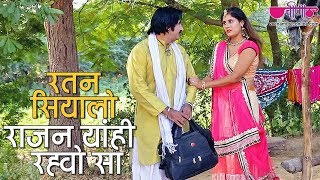 New Rajasthani Song | Ratan Siyalo Rajan Full HD | Seema Mishra Songs