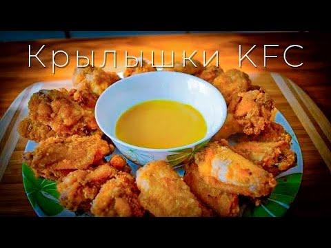 оригинальный рецепт курицы kfc