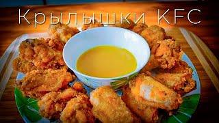 Крылышки KFC - оригинальный рецепт. Ремейк:). Просто Рецепт.