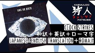 ONE OK ROCK – Clock Strikes 和訳+英訳+ローマ字 Japanese and English Translation + Japanese Rōmaji