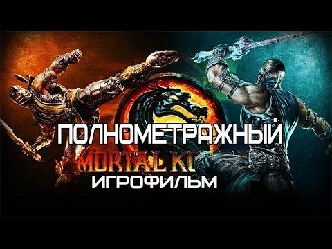Полнометражный Mortal Kombat Komplete Edition - Игрофильм [Все сцены] Русская Версия GameMovie HD
