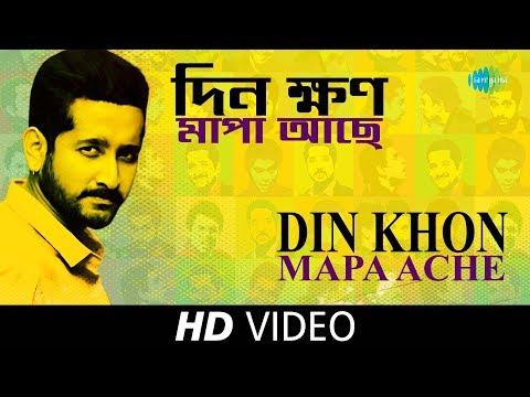 Din Khon Mapa Ache | Arijit Singh | Hawa...