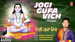 Jogi Gufa Vich I Punjabi Baba Balaknath Bhajan I VARUN SAHOTA I Full Audio Song