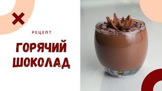 Идеальный горячий шоколад за 5 минут #NataliaLompas
