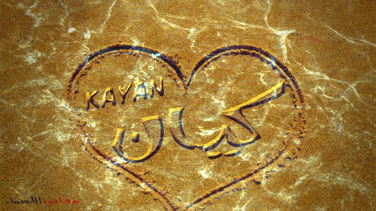 معنى اسم كيان وصفات حامل و حاملة هذا الاسم Kayan Youtube
