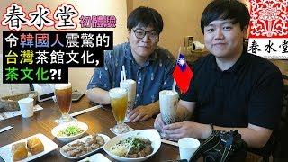 春水堂 初體驗! 令韓國人震驚的台灣茶館文化,茶文化?! by 韓國歐巴