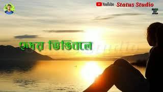 Xukor babe he morom toke bisarilo new Assames Whatsapp status