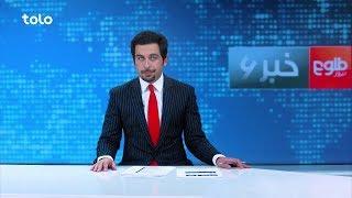 Latest News at 6pm & 10pm - TOLO TV / تازه ترین خبر ها در ساعت 6 و 10 - طلوع