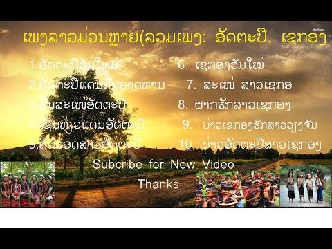 ລວມເພງອັດຕະປື, ເຊກອງມ່ວນຫຼາຍ- Laos Attapeu, xekong Song-Pheng laos