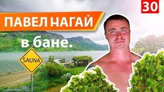 Медовый скраб в бане. Павел Нагай