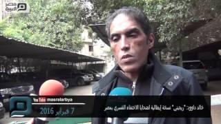مصر العربية | خالد داوود: