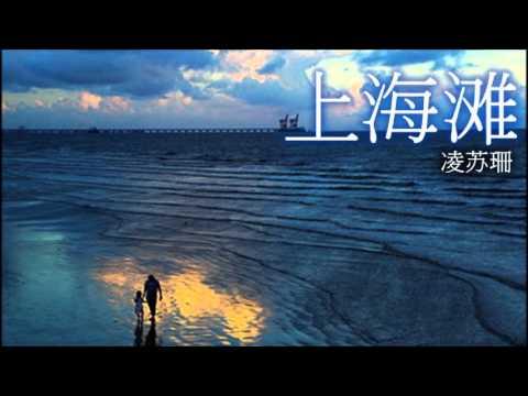 上海滩 Shanghai Tan [凌苏珊]