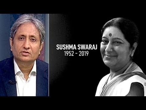 Prime Time With Ravish Kumar Aug 07 2019  BJP की ही रहीं सुषमा कभी केंद्र तो कभी हाशिये पर