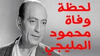لحظه وفاه الفنان محمود المليجى