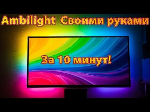 Ambilight Подсветка (Динамическая подсветка монитора, тв) своими руками За 10 минут!