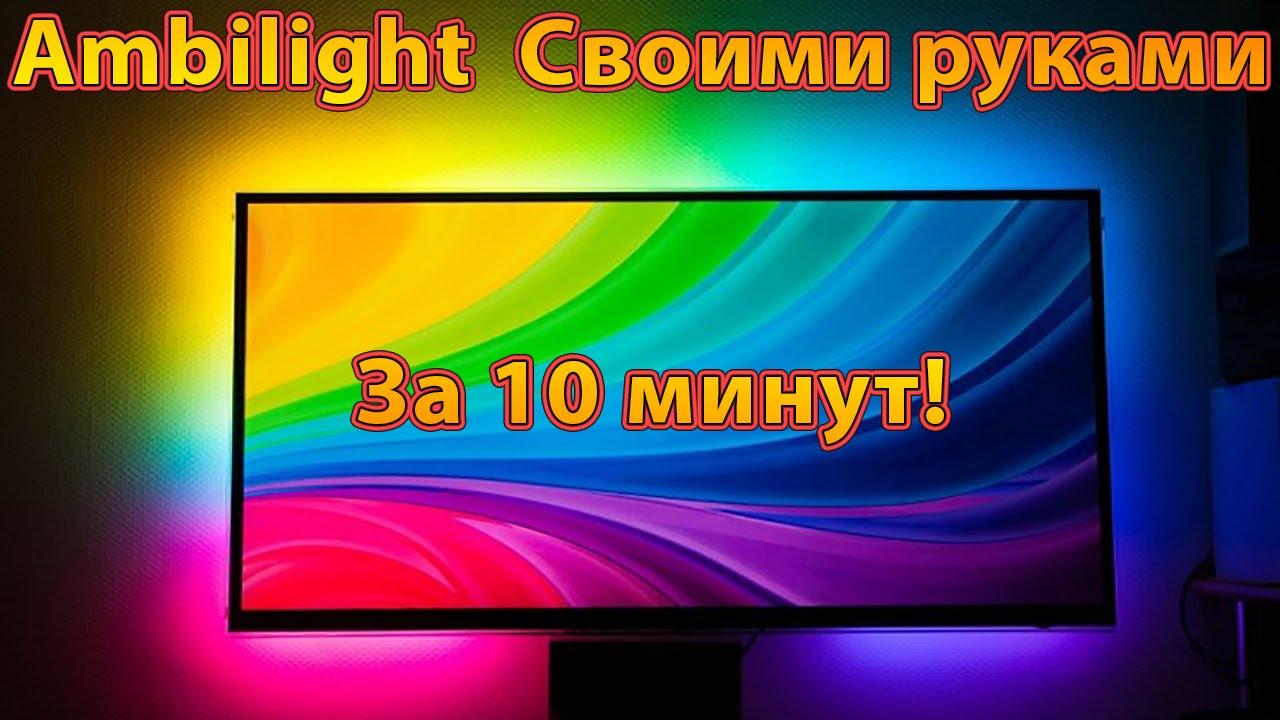 Подсветка ambilight своими руками фото 860
