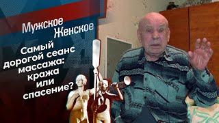 Массаж на миллион. Мужское / Женское. Выпуск от 11.03.2021