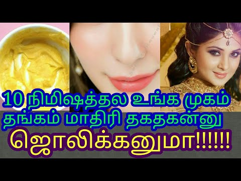 Golden,glowing whitening skin in10 minutes Tamil/herbal facial for beautiful,spotless face