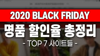 인기 명품 쇼핑몰 블랙프라이데이 할인율 공개! 매치스패…