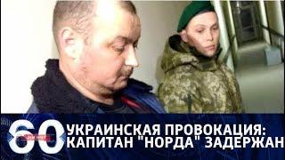 """60 минут. Капитан судна """"Норд"""" задержан: на что Украина провоцирует Россию? От 06.04.18"""