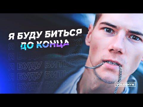 VOLOSHYN - Я буду биться до конца (Премьера клипа, 2020) 12+