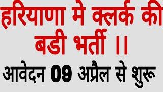 Haryana CLERK bharti || 198 post kuk univercity || online start 9april || हरियाणा मे एक ओर भर्ती
