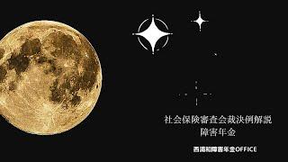 障害年金裁決例解説 クロイトフェルトヤコブ病(障害認定日)(西浦和障害年金OFFICE)