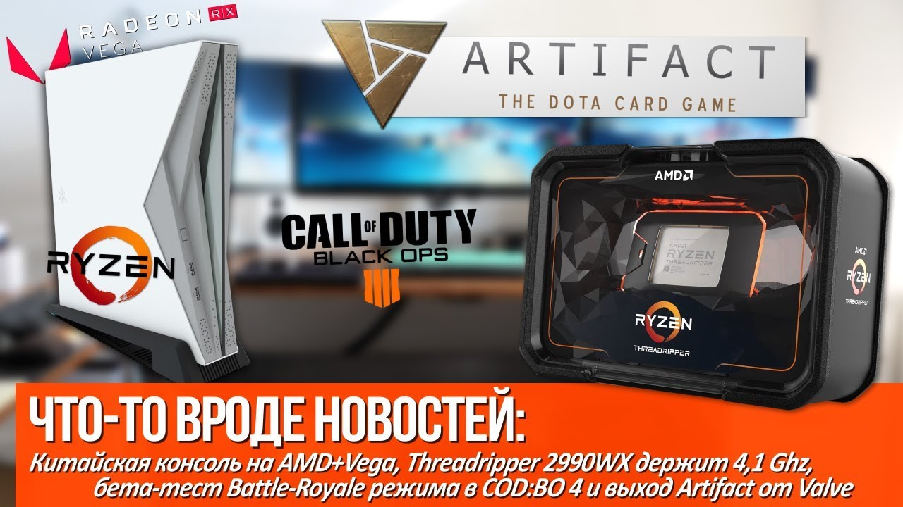 Китайская консоль на AMD+Vega, Threadripper 2990WX держит 4,1 Ghz и выход Artifact от Valve