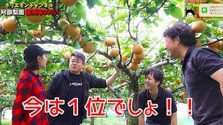 00:20 阿部梨園に遊びに来ました!! 02:05 梨の木は育つのに20年!? 0...