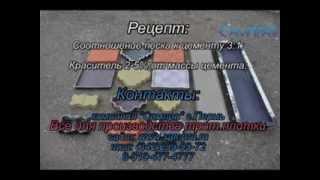 Производство тротуарной плитки(, 2012-10-04T09:09:31.000Z)