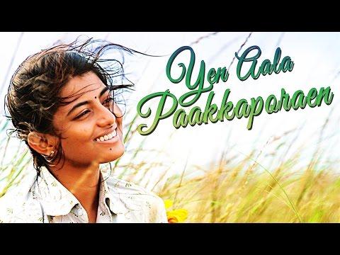 Yen Aala Paakka Poren Song Lyrics From Kayal