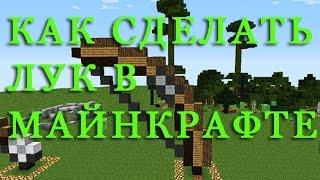Как сделать лук в майнкрафте(Обучающее видео поможет тем, кто не знает как сделать лук и стрелы в Майнкрафте. Наш сайт http://skachat-minecraft.ru..., 2016-03-15T19:32:28.000Z)
