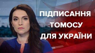 Випуск новин за 13:00: Підписання Томосу для України