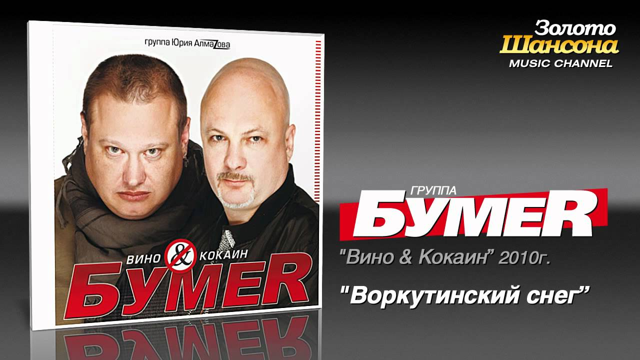 БумеR — Воркутинский снег (Audio)