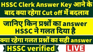 HSSC Clerk Merit list after Answer key & How to OBJECTION Wrong Question & Answer