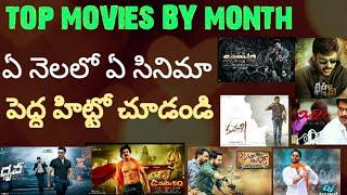 అత్యధిక షేర్స్ వసూలు చేసిన సినిమాలు (నెలల వారీగా)| Highest Share Telugu Movies By Month| Skydream Tv