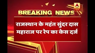 Delhi: Rape case charges filed against baba Sundar Das Maharaj