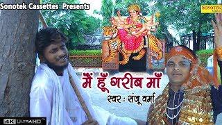माता रानी के भजन : मैं हूँ गरीब माँ | Sanju Verma | Mata Rani ke Bhajan | Mata Bhajan@Sonotek Bhakti