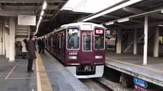 【阪急】1000系  特急  梅田行き  西宮北口駅発車