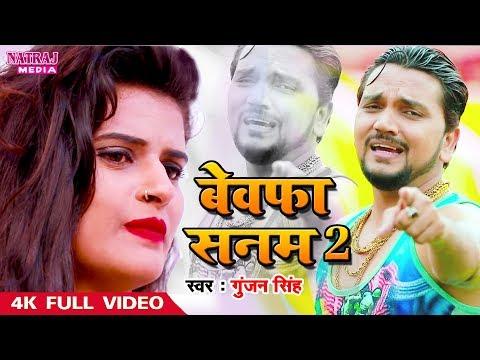 Gunjan Singh का अब तक का सबसे दर्द भरा गाना    बेवफा सनम 2    Bewafa Sanam 2    2019 Sad Song