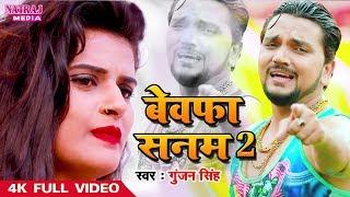 Gunjan Singh का अब तक का सबसे दर्द भरा गाना || बेवफा सनम 2 || Bewafa Sanam 2 || 2019 Sad Song