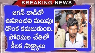 Video New Twist In YS Jagan Attack Incident | Jagan Attacker Srinivasarao Reveals New Facts About Attack download MP3, 3GP, MP4, WEBM, AVI, FLV November 2018